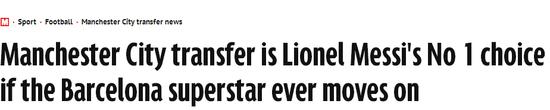 英媒体称曼城会是梅西分开巴萨的第一挑选