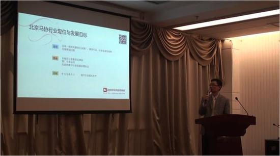 陈彻 《地方马术协会的定位与实务分享》
