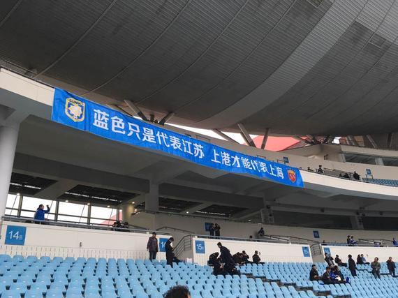 苏宁战申花前球迷打标语:上港才能代表上海 图