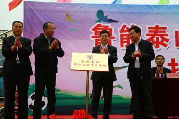 鲁能泰山临沂足球学校揭牌成立 盼持续发展校园足球