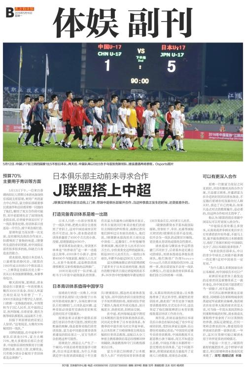 J联赛球队主动寻中超合作 日本青训体系值得学习