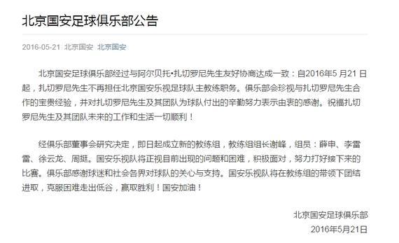国安宣布扎帅离任 徐云龙与周挺进教练组无陶伟