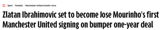 英媒称伊布将成为穆帅的曼联首签