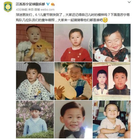 苏宁备战不忘儿童节 互动球迷猜球星萌照|图