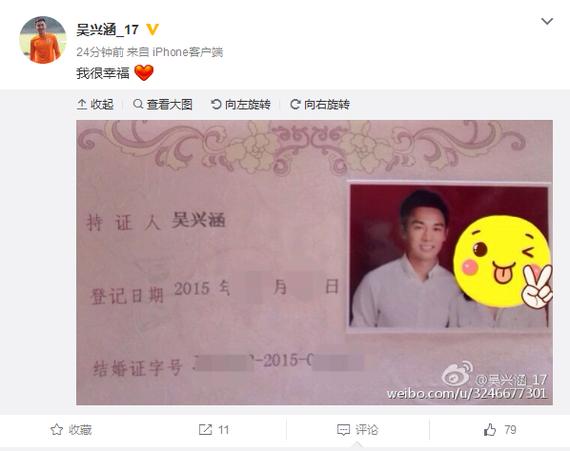 吴兴涵微博宣布领证结婚后删除 直言很幸福(图)