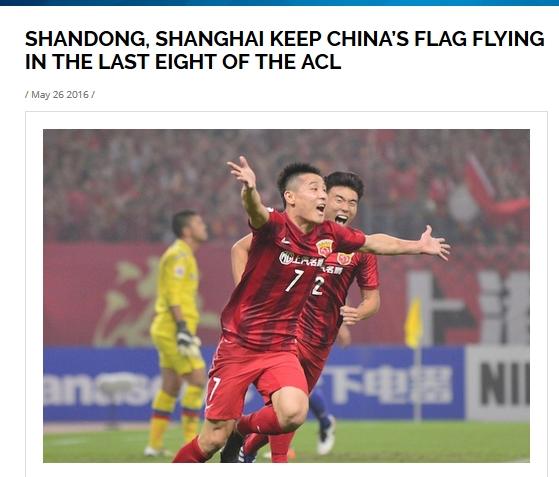亚足联盛赞上港鲁能晋级 你们让五星红旗再飘扬