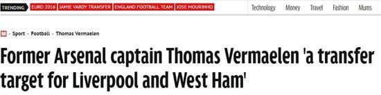 镜报:西汉姆联利物浦追求维尔马伦