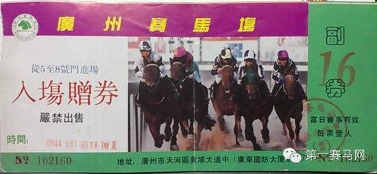 广州赛马会入场赠券