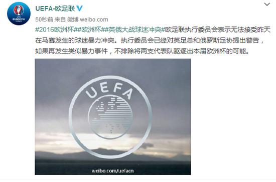 欧足联中文官方微博也发布声明