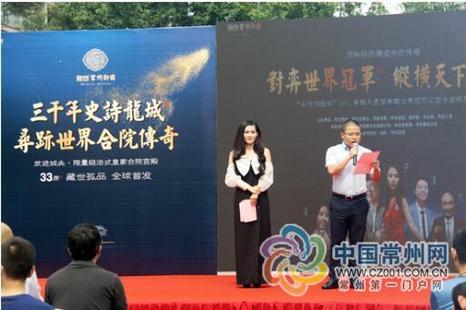 融创中国上海区域常宜片区营销总监刘鑫先生致欢迎辞