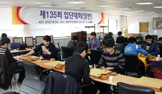 韩国棋院院生打定段赛的一幕