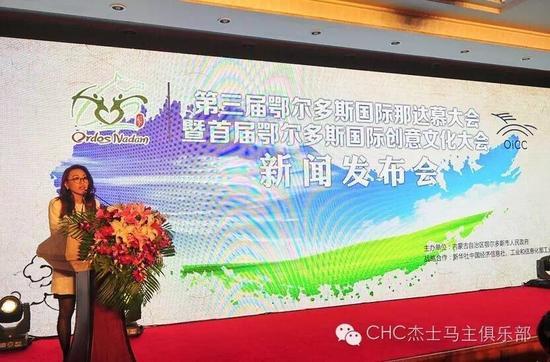 2016内蒙古鄂尔多斯国际驭马文化节的组委会代表,CHC杰士马主俱乐部业务发展副总裁张嘉莉女士