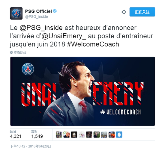大巴黎官推:埃梅里将成为球队新帅