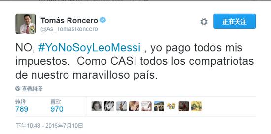 隆塞罗批评巴萨
