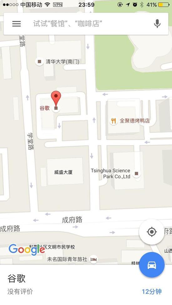 (谷歌中国10年北京总部地址)
