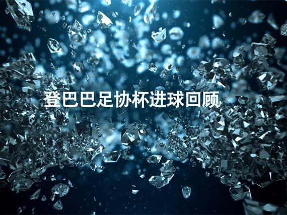 登巴巴足协杯进球集锦