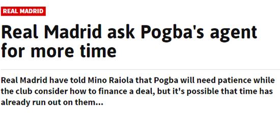 《阿斯报》:皇马希望博格巴能多给些时间
