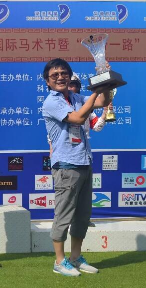 栾树,著名音乐人,全运会马术冠军