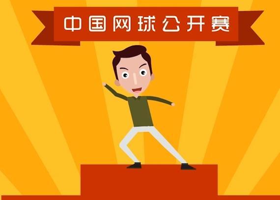 中网公开赛趣味动画