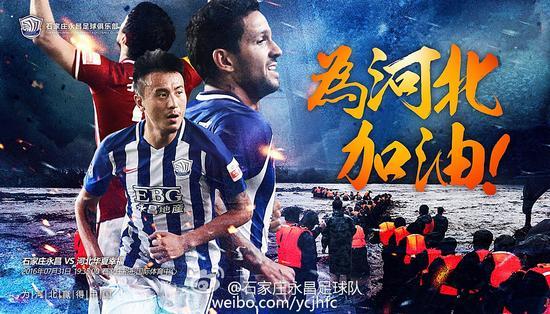永昌战华夏海报