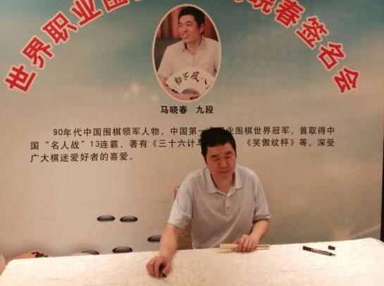 马晓春九段署名会