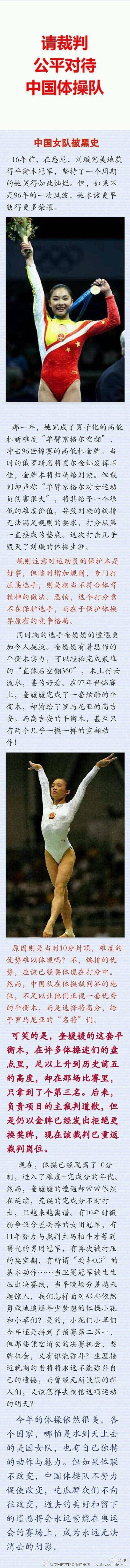 刘璇微博晒出的图片