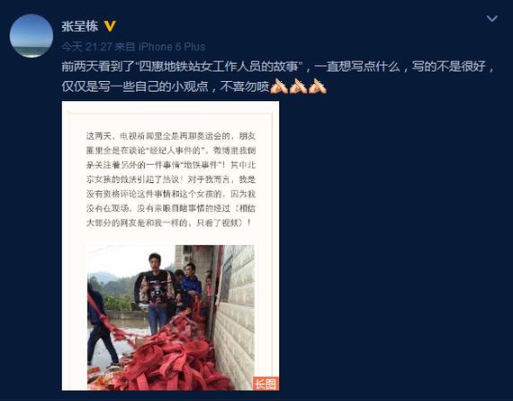 张呈栋谈北京地铁女员工事件 盼一起爱护这个家