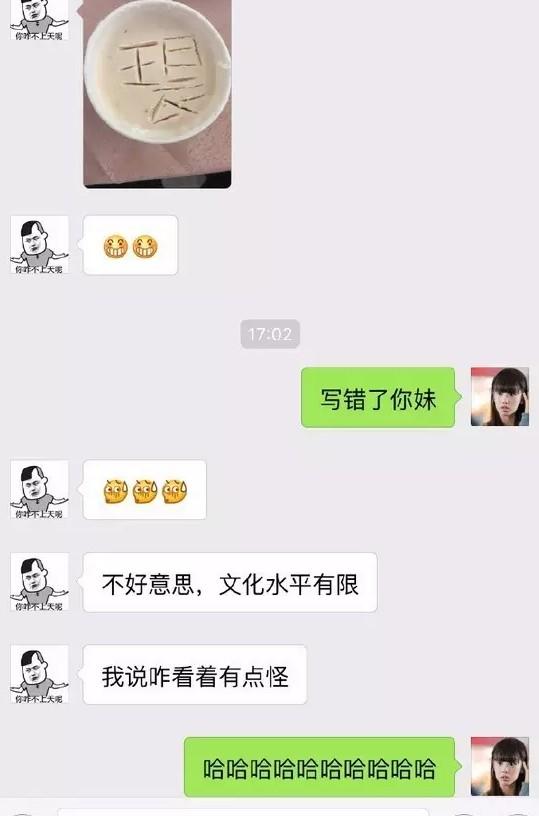 """王晨秀恩爱""""怒喷""""郜林:你连我名字都写错(图)"""