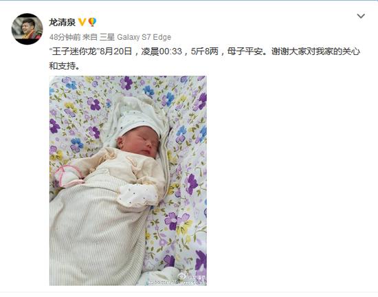 龙清泉微博截图