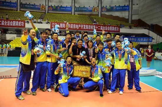 辽宁男排获得2013年全运会季军
