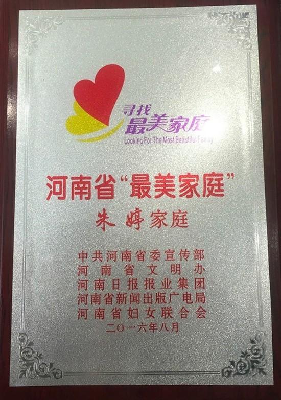 """朱婷家庭被授予河南省""""最美家庭"""""""