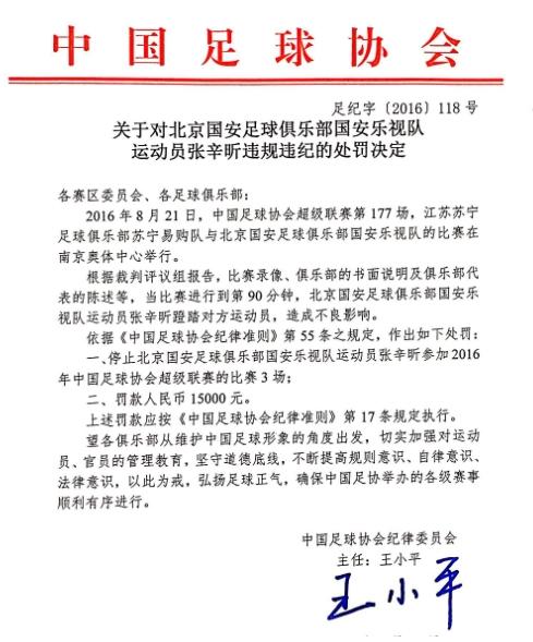 张辛昕热鸟因蹬踏遭足协处罚:停赛3场+罚款1.5万