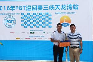2016年FGT巡回赛三峡天龙湾站落幕 张兵获总杆冠军