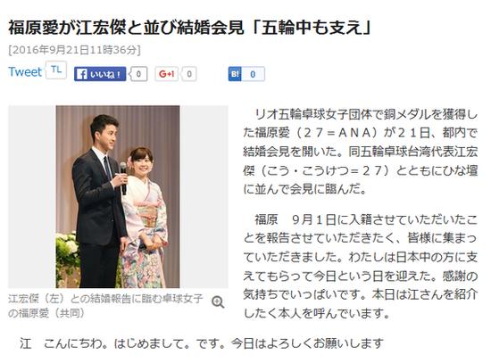 日本媒体截屏