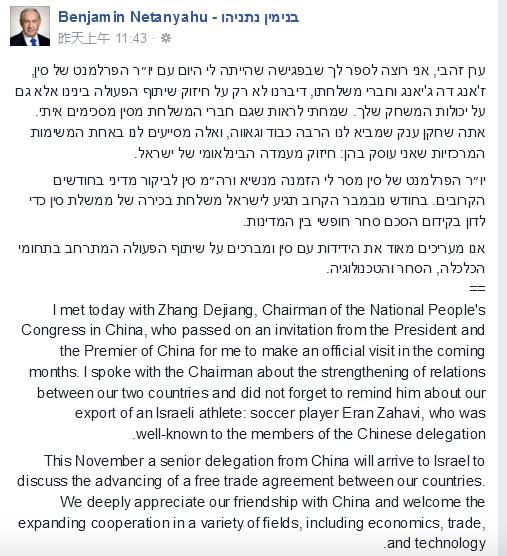 以色列总理外交会晤赞扎哈维:他在中国家喻户晓