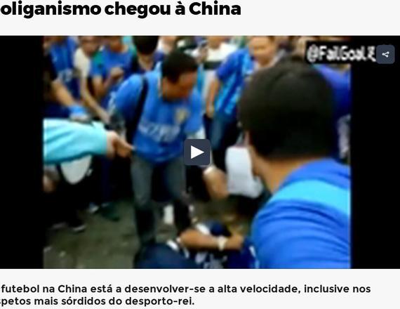 沪媒:球场戾气害人害己 形象不佳遭外媒点名批评