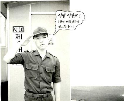 军训时的李昌镐