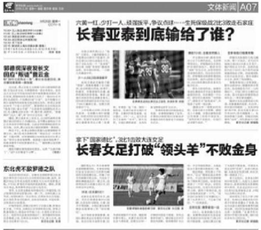 曝保级大战赛前突换裁判 亚泰:要上诉足协要说法