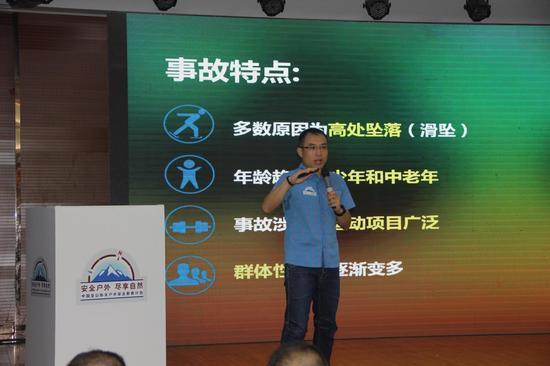 国家爬山协会训练安排理部长王云龙讲座现场