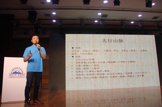 河南省爬山野外运动协会副秘书长陈学政讲座现场