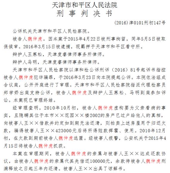 曝原泰达球员为赌球犯诈骗罪 被判有期徒刑五年