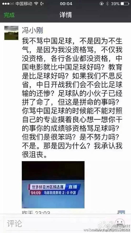 网传冯导提国足发声