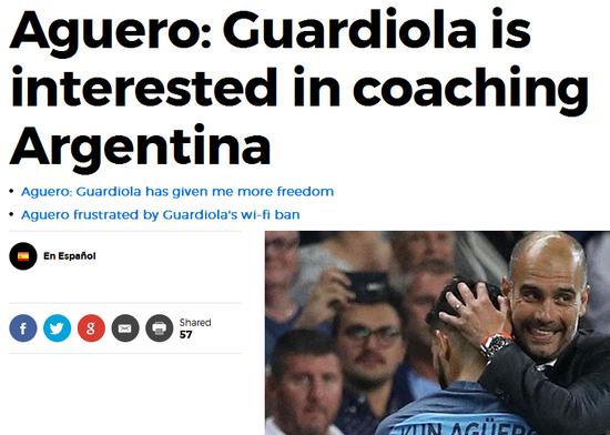 阿圭罗透露瓜帅有意执教阿根廷