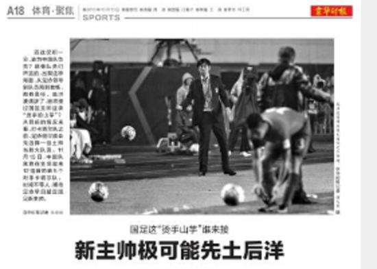 京媒体育版截图