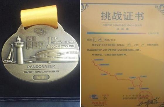 吴昕取得的留念奖牌和证书