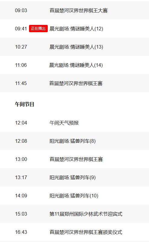 河南卫视10月16日节目表