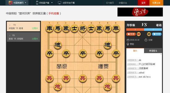 中国棋牌网的棋谱直播迟迟没有开始