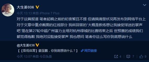 """姜至鹏斥不实报道 """"讽""""高洪波言论乃拼接而成"""