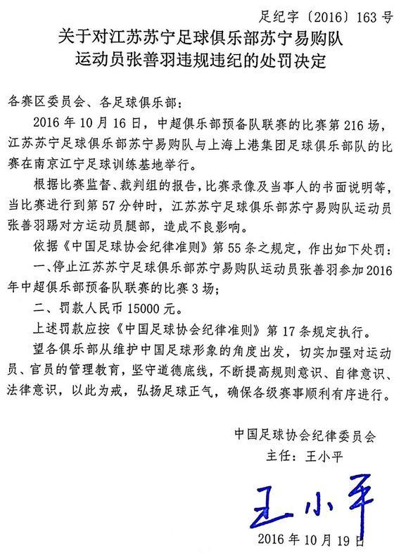 苏宁小将踢对方腿部 足协宣布对其禁赛3场罚1万5