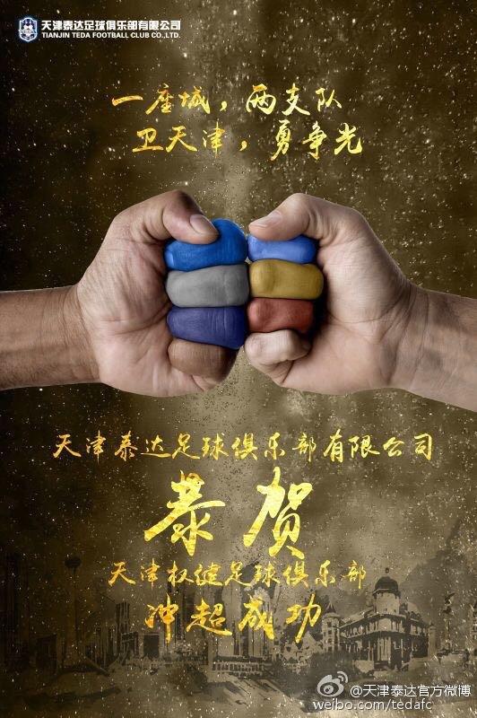 泰达发海报贺两队冲超:卫天津争荣光 共圆足球梦